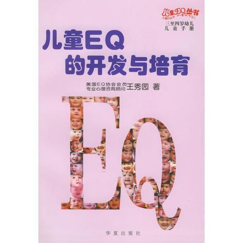儿童EQ的开发与培育:3-4岁儿童教师家长手册(全二册)——儿童EQ丛书