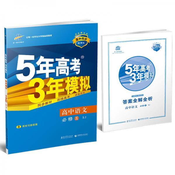 5年高考3年模拟:高中语文(必修5 SJ 苏教版 高中同步新课标 2017)