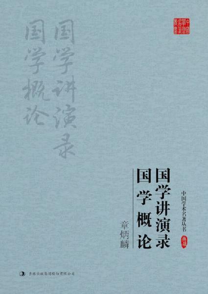 章炳麟: 国学讲演录 国学概论