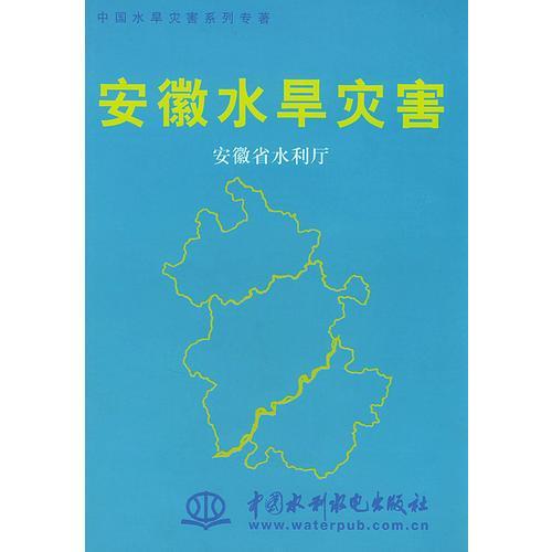 安徽水旱灾害——中国水旱灾害系列专著