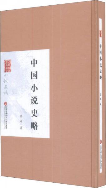民国首版学术经典丛书·第2辑:中国小说史略
