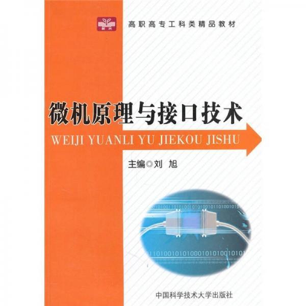 高职高专工科类精品教材:微机原理与接口技术