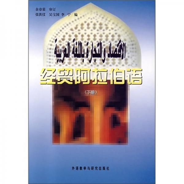 经贸阿拉伯语(下册)(应用文)