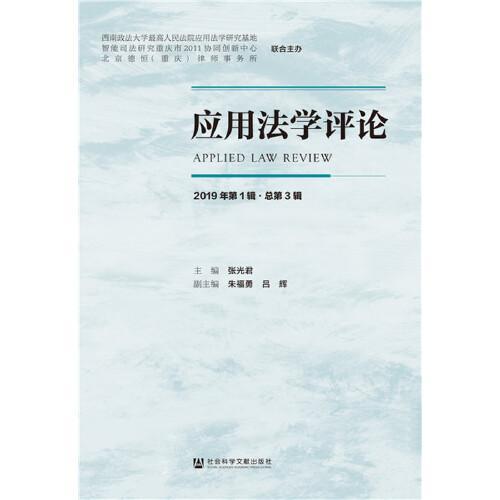 应用法学评论(2019年第1辑·总第3辑)