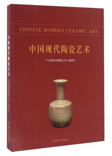 中国现代陶瓷艺术