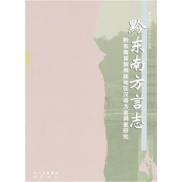 黔东南方言志:黔东南苗族侗族地区汉语方言调查研究