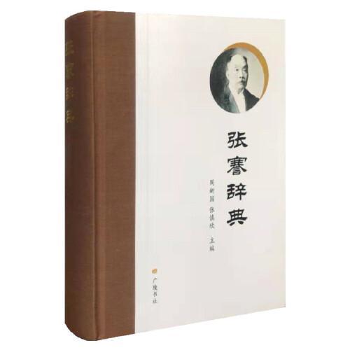 张謇辞典(精装单册)