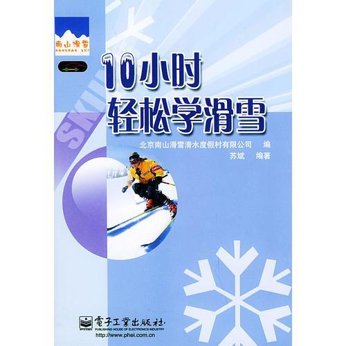 10小时轻松学滑雪
