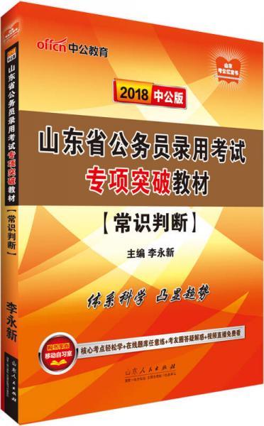 中公版·2018山东省公务员录用考试专项突破教材:常识判断
