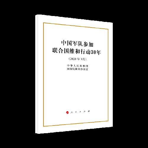 中国军队参加联合国维和行动30年(32开)