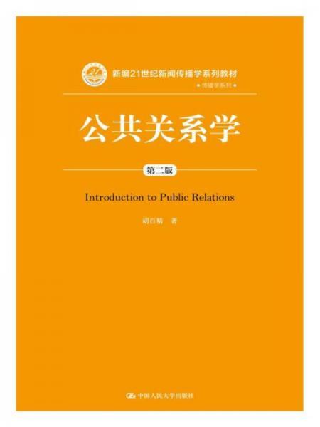 公共关系学(第二版)/新编21世纪新闻传播学系列教材