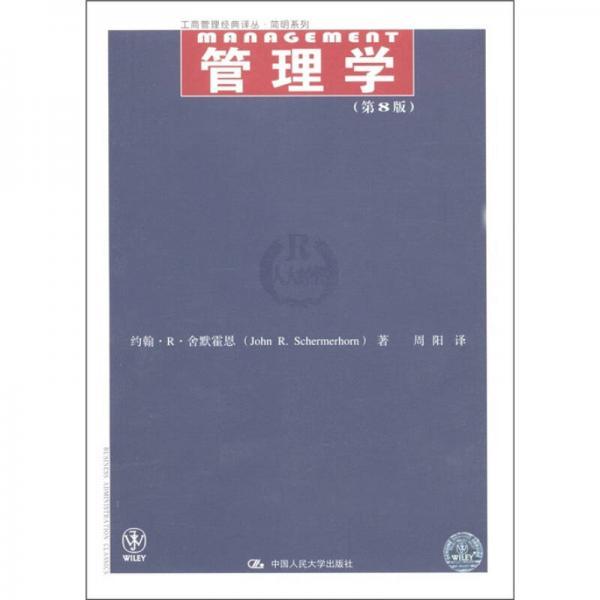 工商管理经典译丛·简明系列:管理学(第8版)