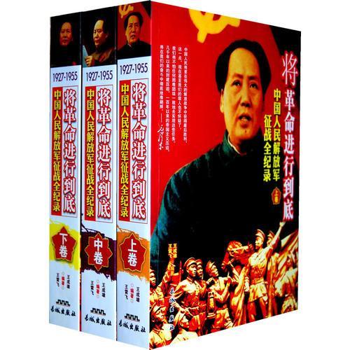 中国人民解放军征战全记录———将革命进行到底(上中下)