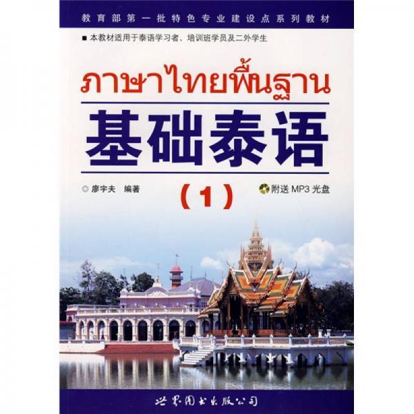 基础泰语1