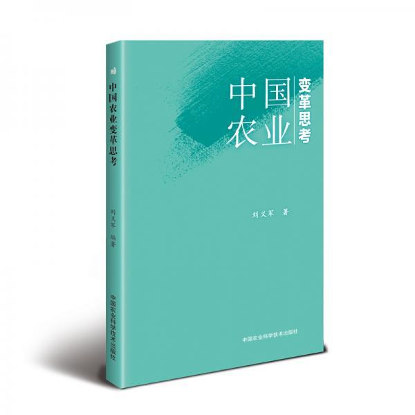 中国农业变革思考