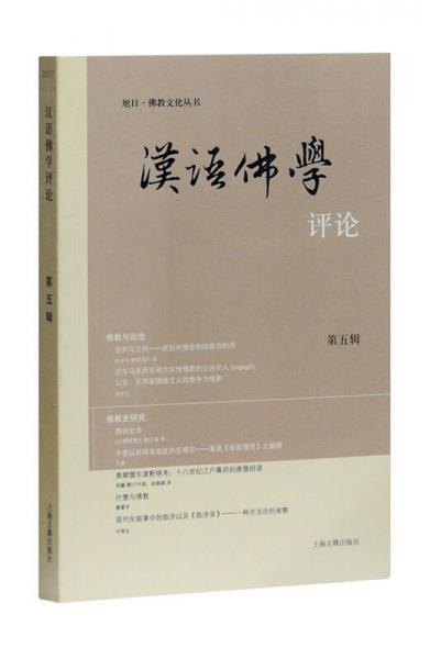 汉语佛学评论(第5辑)/旭日·佛教文化丛书