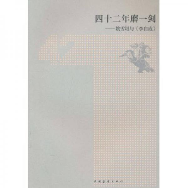 四十二年磨一剑:姚雪垠与《李自成》