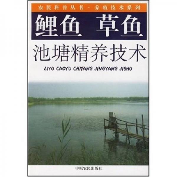 鲤鱼草鱼池塘精养技术