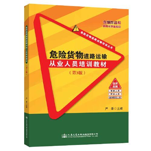 危险货物道路运输从业人员培训教材(第3版)
