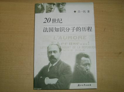 20世纪法国知识分子的历程