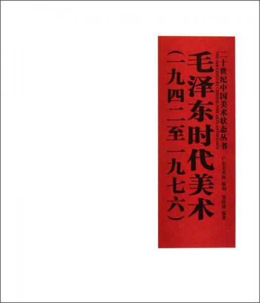 毛泽东时代美术