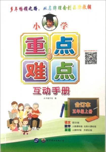 小学重点难点互动手册(合订本)(五年级上册)