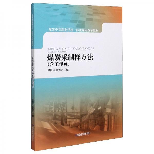 煤炭采制样方法(含工作页)