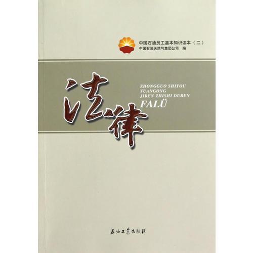 中国石油员工基本知识读本(二)法律