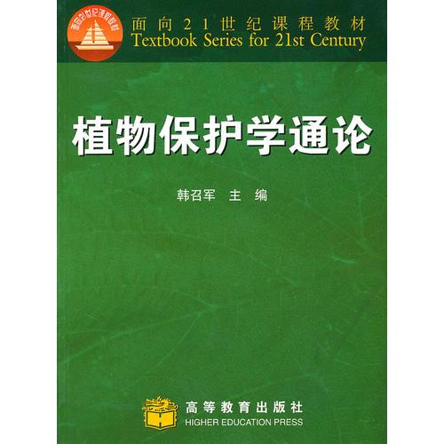 植物保护学通论