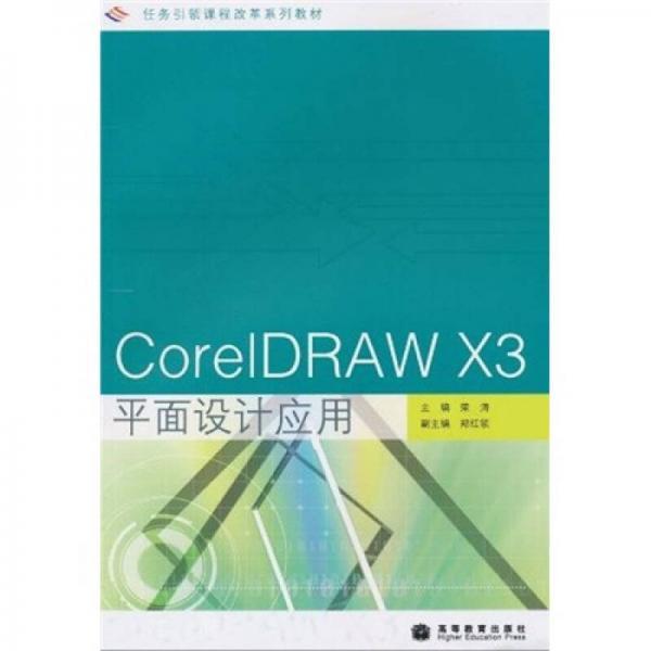 任务引领课程改革系列教材:CorelDRAW X3平面设计应用