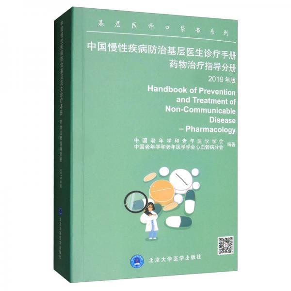 中国慢性疾病防治基层医生诊疗手册:药物治疗指导分册2019年版
