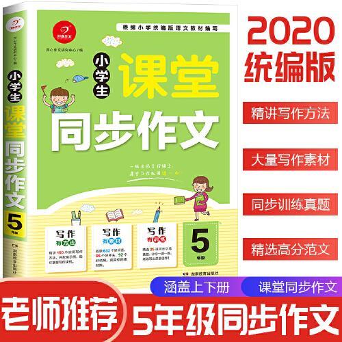 2020小学生课堂同步作文五年级 人教版作文写作素材书课堂衔接训练作文书 开心作文