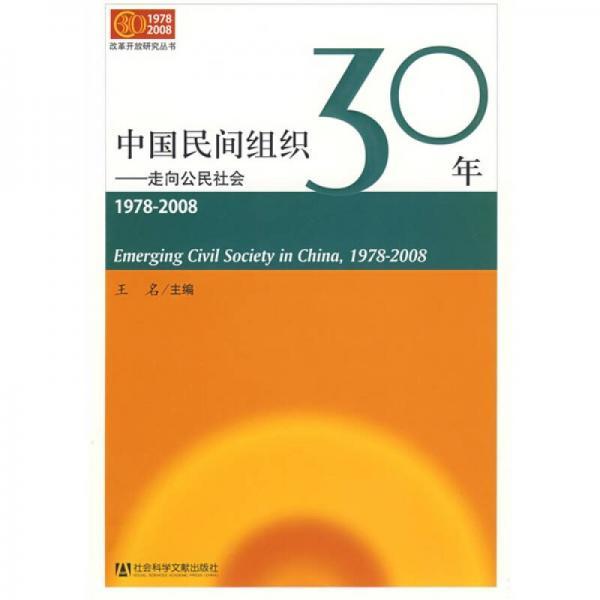 中国民间组织30年