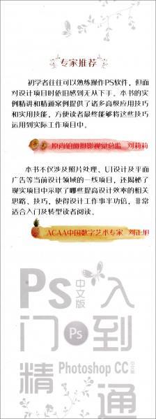 PhotoshopCC中文版从入门到精通(第3版)
