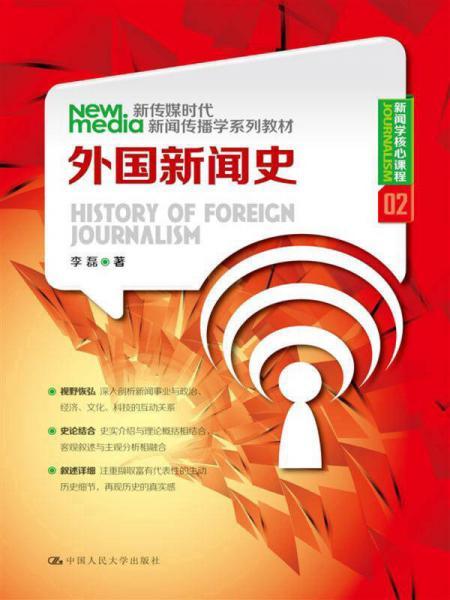 新传媒时代新闻传播学系列教材·新闻学核心课程(02):外国新闻史