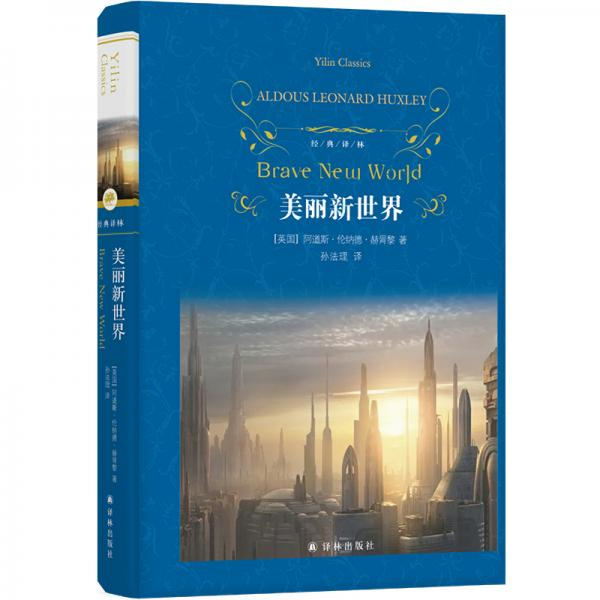 """经典译林:美丽新世界(""""反乌托邦""""三书之一)"""