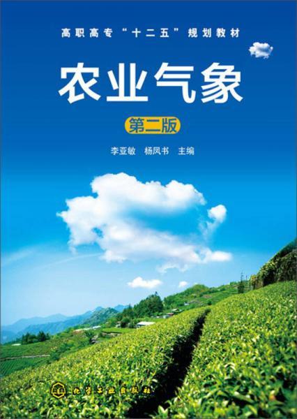 """农业气象(第二版)/高职高专""""十二五""""规划教材"""