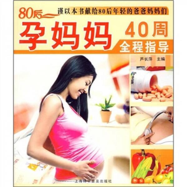 80后孕妈妈40周全程指导