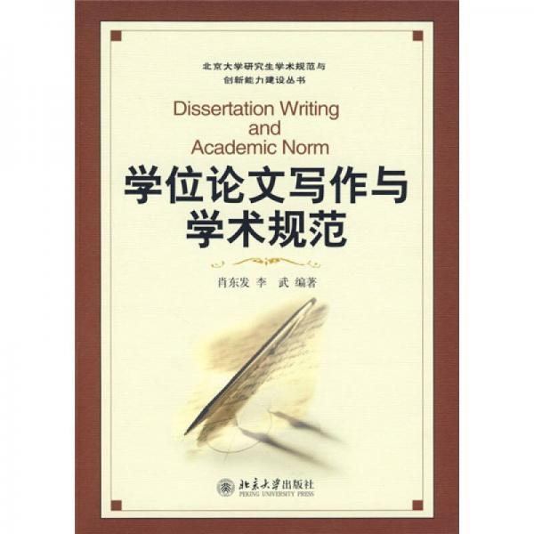 学位论文写作与学术规范