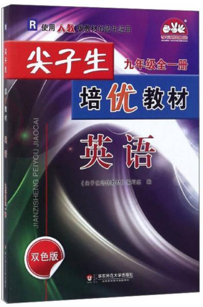 尖子生培优教材:英语(九年级全1册 R 使用人教版教材的师生适用 双色版)