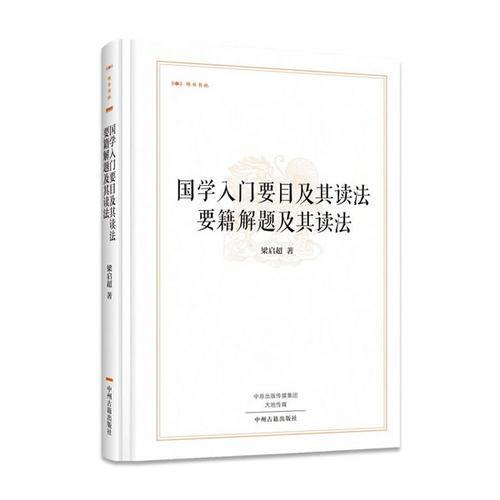 昨日书林:国学入门要目及其读法 要籍解题及其读法