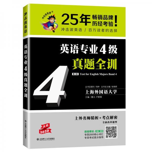 2020冲击波英语专四英语专业4级真题全训