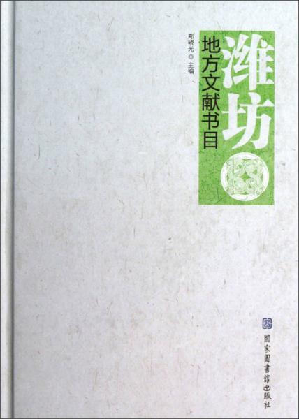 潍坊地方文献书目