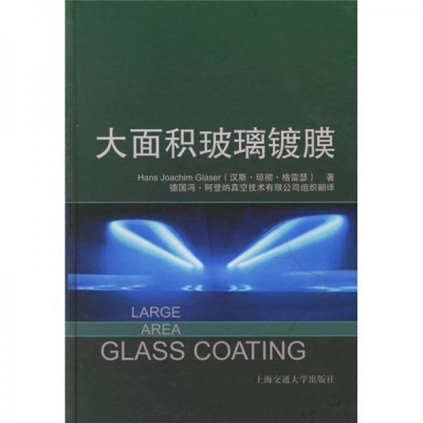 大面积玻璃镀膜