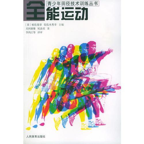 全能运动——青少年田径技术训练丛书