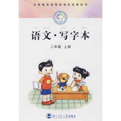 语文写字本:二年级(上册)