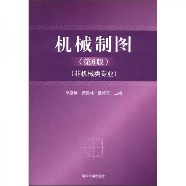 机械制图(第6版)(非机械类专业)