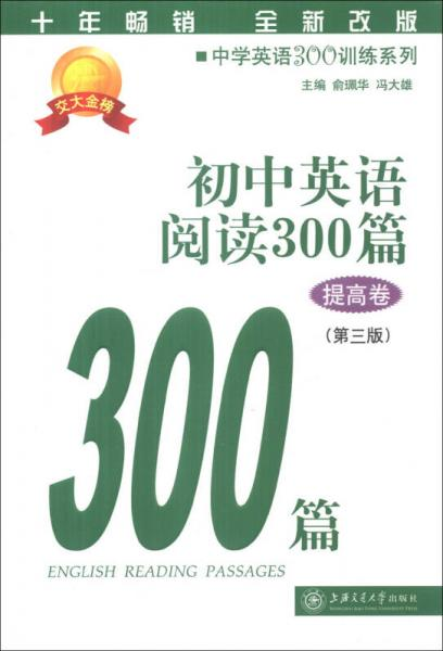 中学英语300训练系列:初中英语阅读300篇(提高卷)(第3版)
