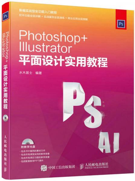 Photoshop Illustrator 平面设计实用教程