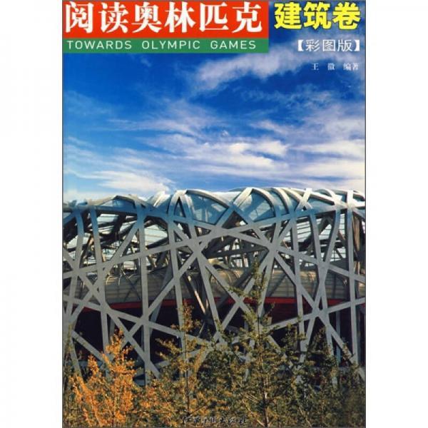阅读奥林匹克:建筑卷